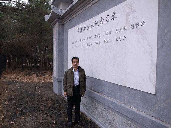 中国残留孤児を育った 中国残留孤児の養父母の記念碑(2011年、中国ハルビン市の現地聴き取り調査時)養父母の死去後、中国残留孤児が中国とのかかわりが減り、孤独の一要因になっています。