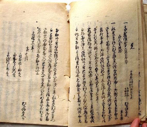 徳川幕府伊賀者松下家文書。勤務地であった江戸城の内部の様子がよくわかる。