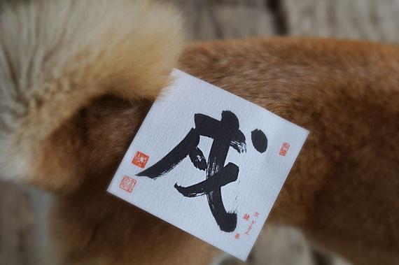 仲本律子 陶芸作家 女性陶芸家 茨城県笠間市  謹賀新年 戌年