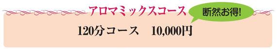 2時間で1万円、さらにアロマオイルも使うお得なコースです♪