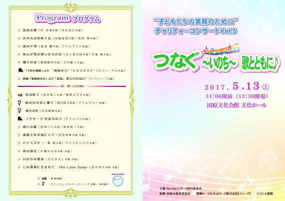 Ru-naコンサート実行委員会
