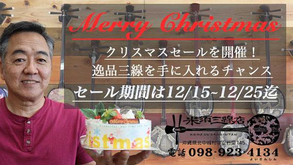 クリスマスセール広告