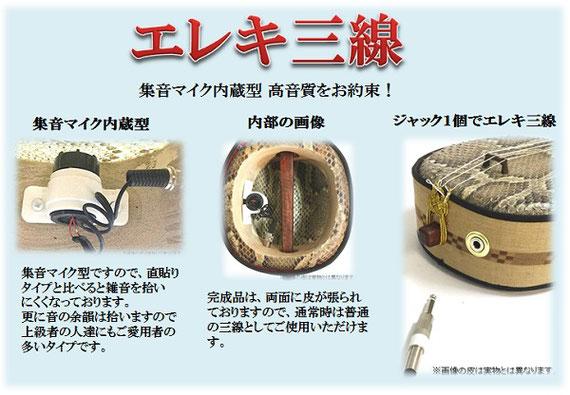 エレキ三線集音マイク内蔵型の説明画像