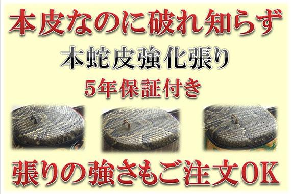 三線 本蛇皮強化張りの説明画像