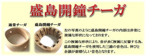 三線盛島開鐘チーガの説明画像