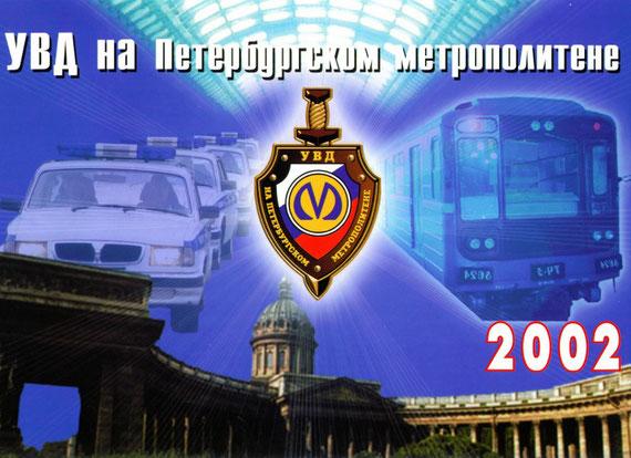 Коллаж УВД на Петербургском метрополитена