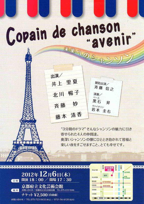 """Copain de chanson """"avenir"""""""