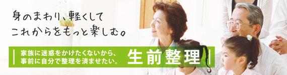 越谷 生前整理 埼玉県の生前整理 草加 川口 春日部 八潮 さいたま市
