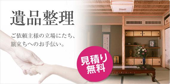 東京都の遺品整理