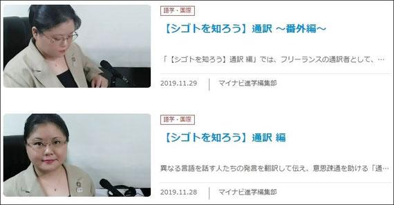 小泉 進次郎 環境大臣 英語 sexy セクシー 山下えりか 通訳 英文法