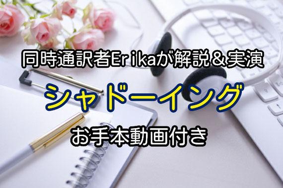 通訳 英語 山下えりか シャドーイング やり方 お手本 動画 同時通訳