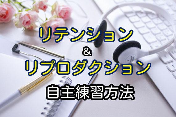 通訳 記憶 コツ リテンション リプロダクション 自主練習 自主トレ トレーニング 山下えりか 英語