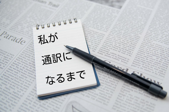 山下えりか 同時通訳 通訳者 ブログ 通訳訓練 通訳になりたい 通訳になる には 通訳になるまで サイマル 通訳学校