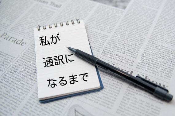 山下えりか 通訳になる ブログ 15
