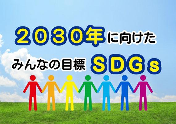 SDGs 山下えりか 通訳 同時通訳 オンライン講座 上級英語 国際教養 2030年