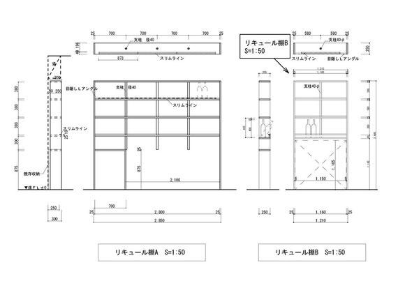 リキュール棚 三面図