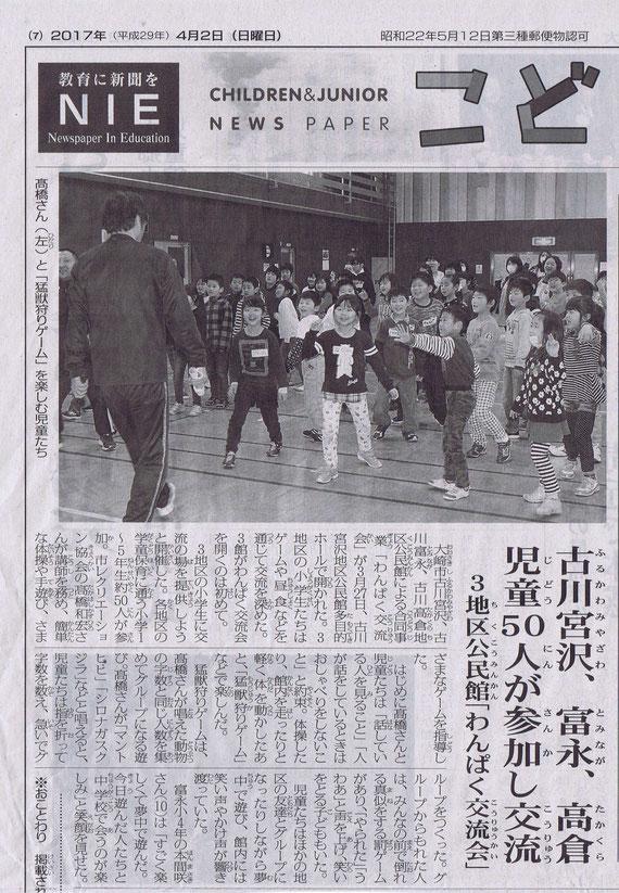 高倉・宮沢・富永「わんぱく交流会」大崎タイムス掲載