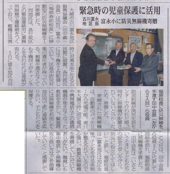 富永地区振興協議会から富永小学校へ「防災無線機貸与」大崎タイムス