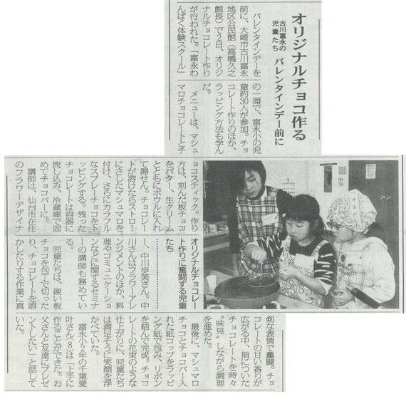 オリジナルチョコレートづくり 2月4日大崎タイムス掲載