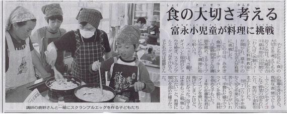 5月28日「わんぱく体験スクール子供料理教室」大崎タイムス掲載