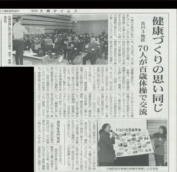 高倉・宮沢・富永地区公民館「いきいき百歳体操交流会」市図書館にて