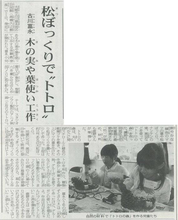 わんぱく体験スクール「木の実を使ってトトロの森を作ろう」12月8日 大崎タイムス掲載