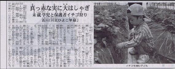 川北ひよこ学級「佐々木いちご園・いちご狩り」