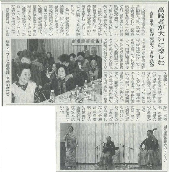 平成30年1月19日 「新春演芸会&昼食会」