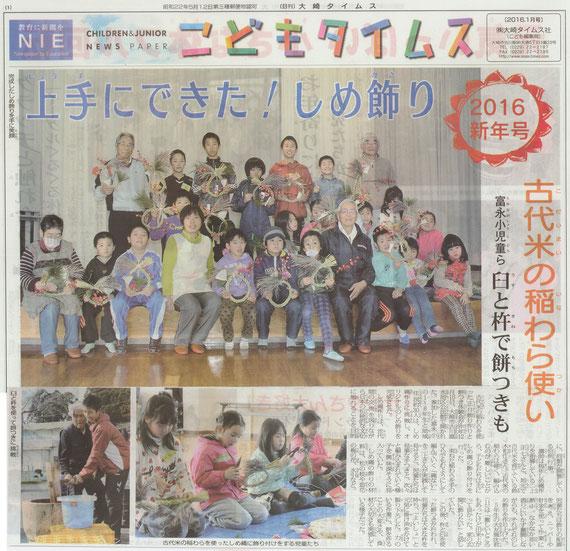平成27年度「しめ縄作り&餅つき大会」大崎タイムス掲載
