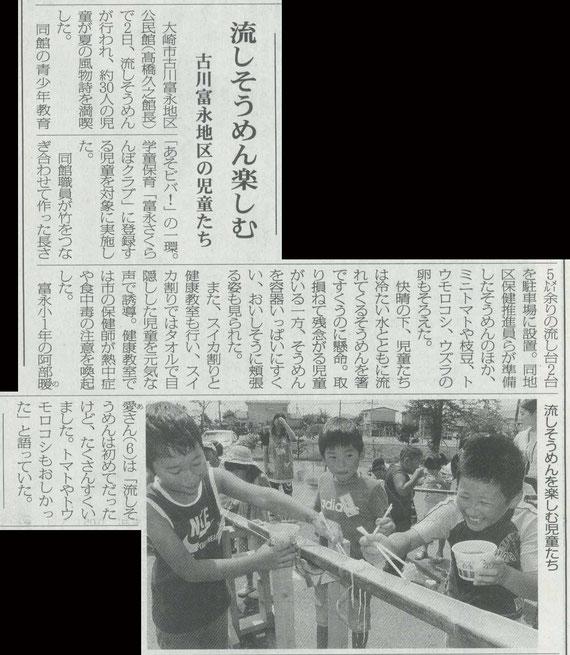 あそビバ⑥健康教室・流しそうめん 大崎タイムス掲載