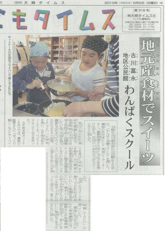 6月2日(日)大崎タイムス掲載