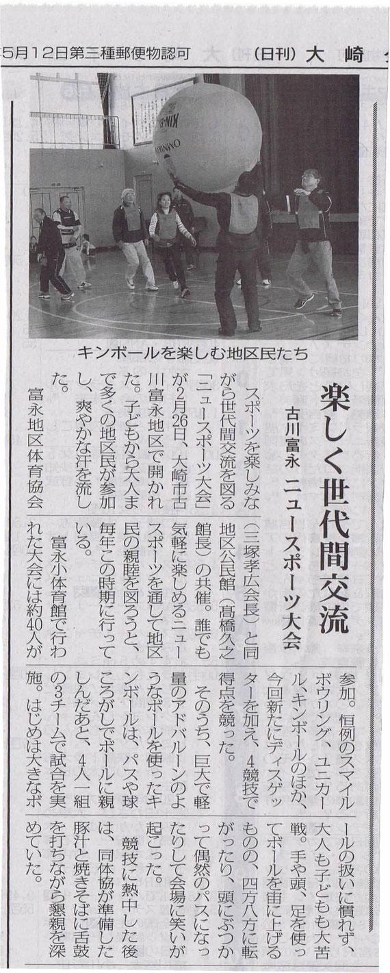 「ニュースポーツ交流会」 大崎タイムス掲載