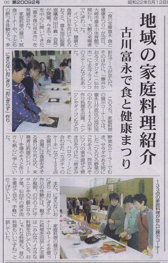 「食の宝庫富永食と健康祭り」大崎タイムス掲載