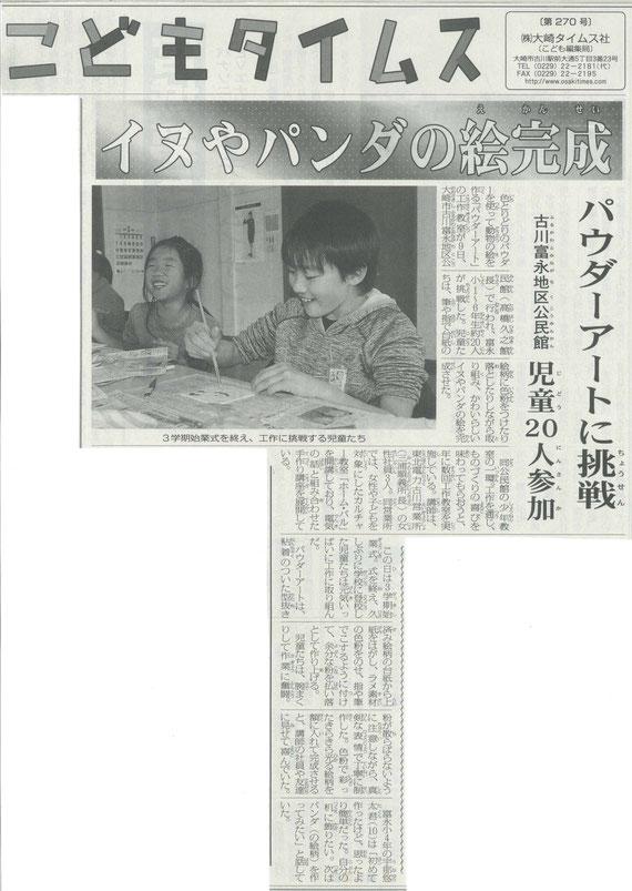 平成29年12月9日 「パウダーアート」