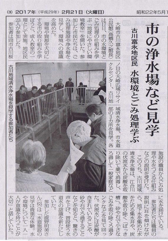 「地球にやさしい環境教室」大崎タイムス掲載