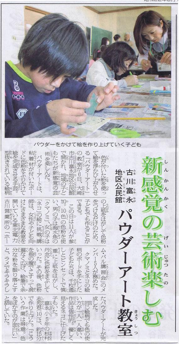 「パウダーアート教室」大崎タイムス掲載