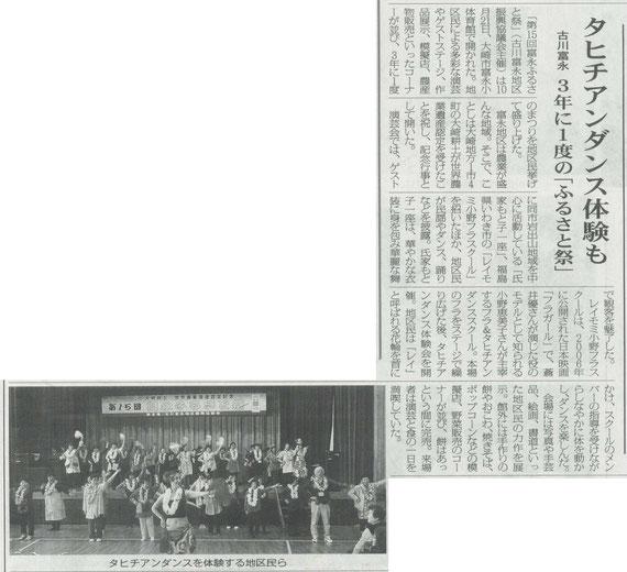 平成30年「ふるさと祭」 大崎タイムス掲載