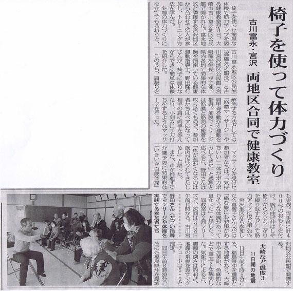 「宮沢・富永合同 健康教室」大崎タイムス掲載
