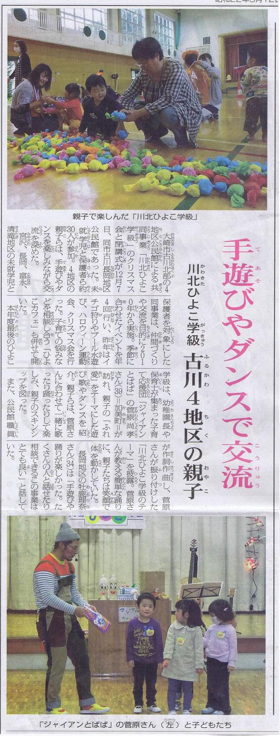 「川北ひよこ学級・クリスマス会」大崎タイムス掲載