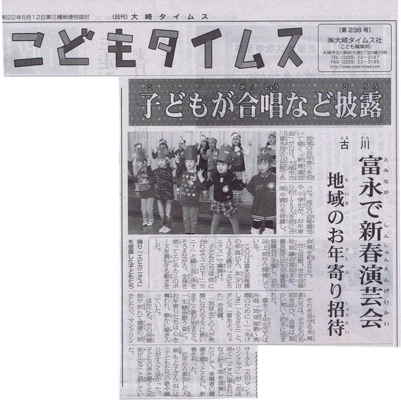 「新春演芸会」大崎タイムス掲載