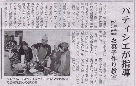 「お菓子作り教室」大崎タイムス掲載