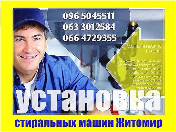 Установка стиральных машин Житомир
