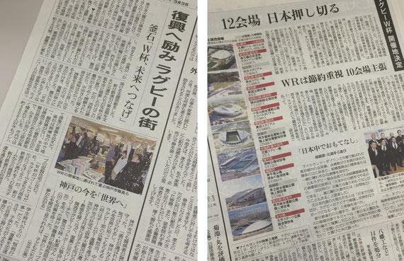 朝日新聞 2015年3月3日  朝刊