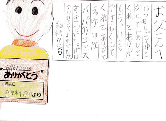 父の日にオキナワから娘が送ってくれたお手紙。お父さんという言葉に重みを感じます。