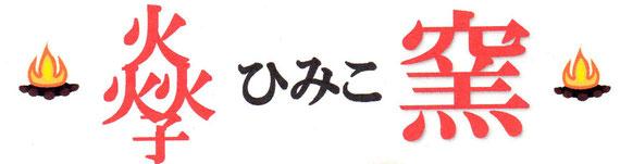 ひみこの字は創作です 火を観る子という意味