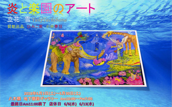 炎と楽園のアート 八木橋 地下階段ギャラリー 立花雪 YukiTachibana