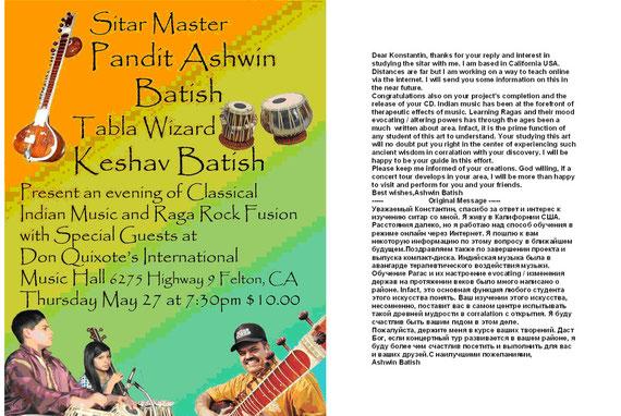 Письмо с отзывом известнейшего ситариста Индии Ашвин Батиша (Ashvin Batish)
