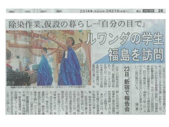 東京新聞 2月21日朝刊より