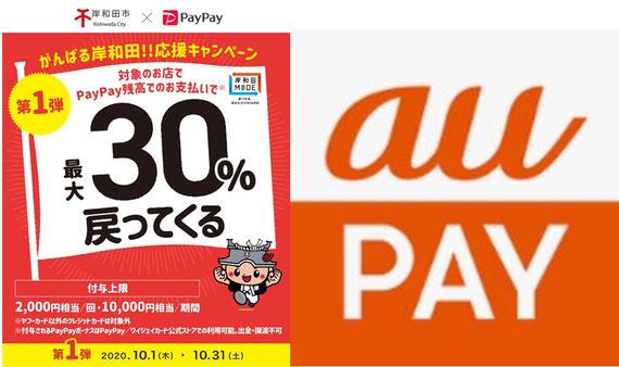 Au 岸和田 ペイ 市 【2021最新】auPAYが使えるお店(加盟店舗)の一覧表【地図で探す方法も紹介】 |