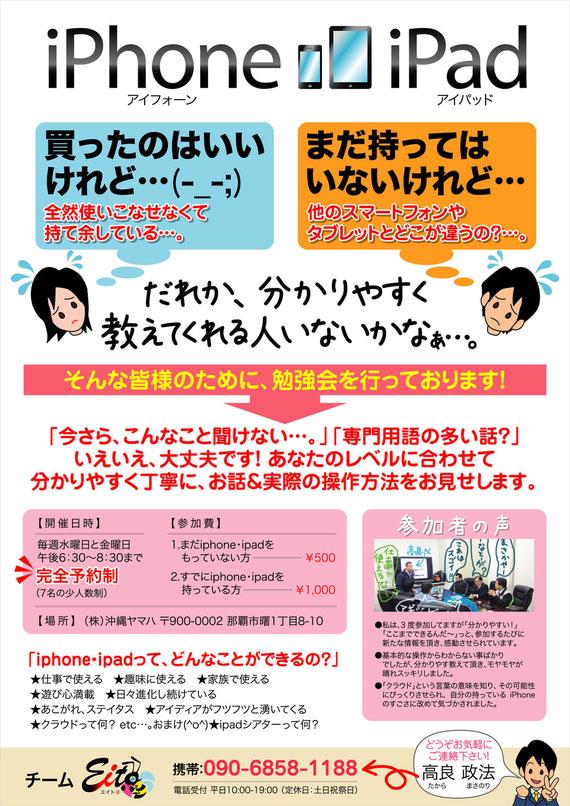 沖縄 ヤマハ チラシデザイン